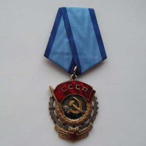 Soviet  russian award ORDER OF RED BANNER OF LABOR TYPE 2 1
