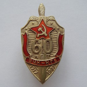 Soviet  russian badge 60 YEARS CHEKA - KGB 1917-1977 1