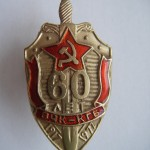 Soviet  russian badge 60 YEARS CHEKA - KGB 1917-1977 2