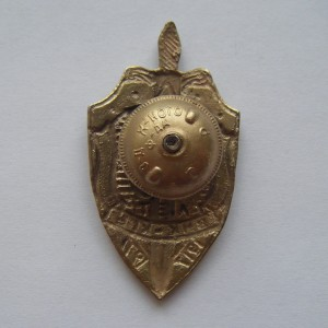 Soviet  russian badge 60 YEARS CHEKA - KGB 1917-1977 3