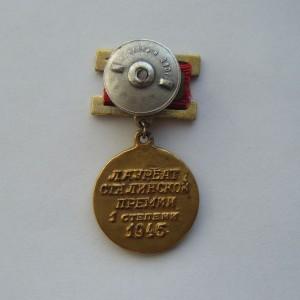 Soviet  russian badge LAUREATE OF STALIN PREMIUM 1 DEGREE 1945 2