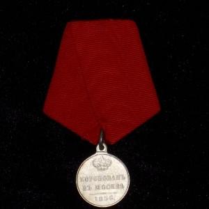 medal-aleksandr-ii-koronovan-v-moskve-1856-g--kopiya-_source