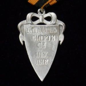 medal-batalon-smerti-2-peh-div-barona-vrangelya--kopiya--926_source