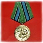 medal-neftegaz_1