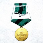 medal-za-osvobozhdenie-belgrada_2