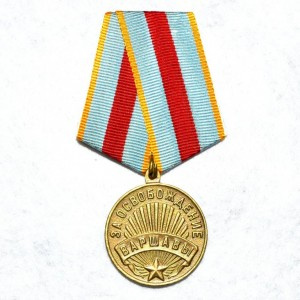 medal-za-osvobozhdenie-varshavy