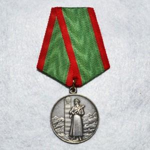 medal-za-otlichie-v-okhrane-gosudarstvennoj-granitsy-sssr