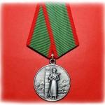 medal-za-otlichie-v-okhrane-gosudarstvennoj-granitsy-sssr_1