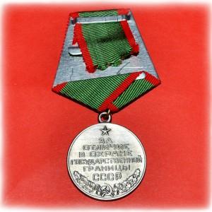 medal-za-otlichie-v-okhrane-gosudarstvennoj-granitsy-sssr_6