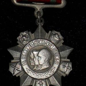 medal-za-otlichie-v-voinskoy-sluzhbe-ii-st--kopiya--136_source