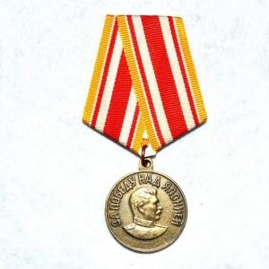 medal-za-pobedu-nad-yaponiej