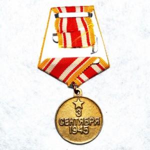 medal-za-pobedu-nad-yaponiej_2
