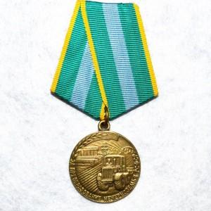 medal-za-preobrazovanie-nechernozemya