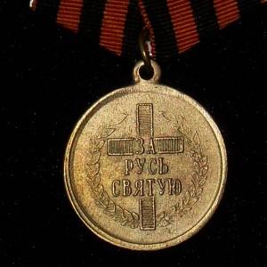 medal-za-rus-svyatuyu-otdelniy-udarniy-korpus--kopiya--1_source