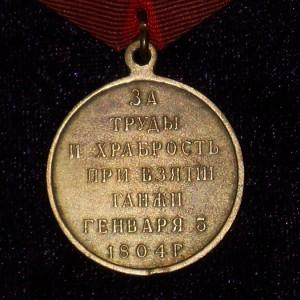 medal-za-trudi-i-hrabrost-pri-vzyatii-ganzhi--kopiya--1_source
