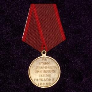 medal-za-trudi-i-hrabrost-pri-vzyatii-ganzhi--kopiya-_source