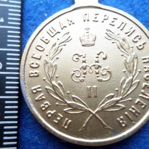 medal-za-trudy-po-perepisi-1897g.-kopiya-v614-3