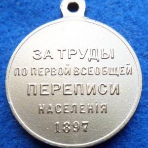 medal-za-trudy-po-perepisi-1897g.-kopiya-v614