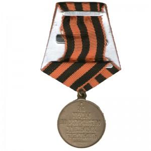 medal-za-trudy-po-ustrojstvu-krestyan