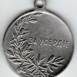 medal-za-userdie-nikolaj-2-kopiya-m200-2