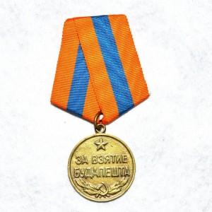 medal-za-vzyatie-budapeshta