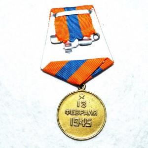 medal-za-vzyatie-budapeshta_2