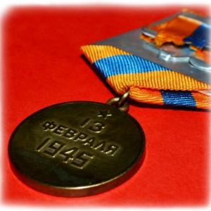 medal-za-vzyatie-budapeshta_6
