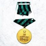 medal-za-vzyatie-kenigsberga_2
