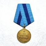medal-za-vzyatie-veny