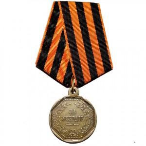 medal_za_userdie_1