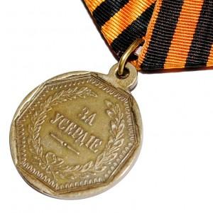 medal_za_userdie_2