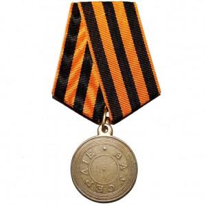 medal_za_userdie_aleksandr2_1