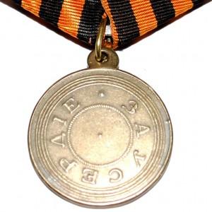 medal_za_userdie_aleksandr2_2