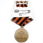 medal_za_veru_i_vernost_3
