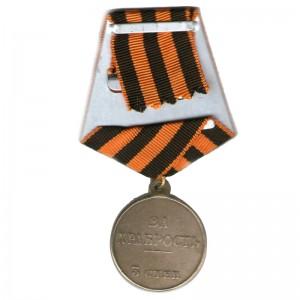 rossiya-medal-za-khrabrost-3-st-nikolaj-2
