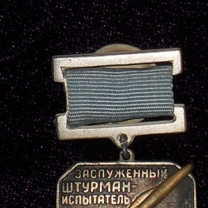 zasluzhenniy-shturman-ispitatel-sssr-1958-1959--kopiya--127_source