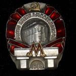 znak-metro-im-kaganovicha-1935-g--1-ya-ochered---kopiya-_source