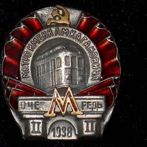 znak-metro-im-kaganovicha-1938-g--2-ya-ochered---kopiya-_source