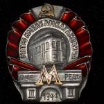 znak-metro-im-kaganovicha-1944-g--3-ya-ochered---kopiya-_source
