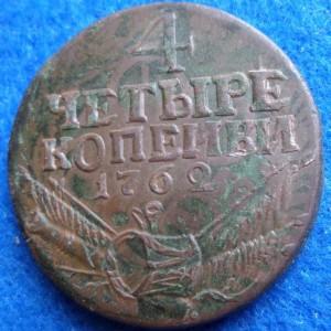 4 kopecks 1762 russia 1