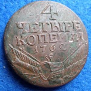 4 kopecks 1762 russia 2