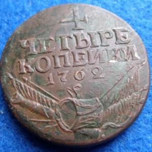 4 kopecks 1762 russia 3