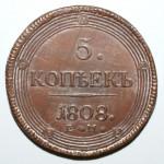 5 kopeсks 1808 russia 1