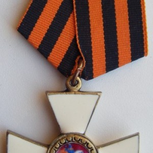 CROSS OF ST. GEORGE 1 DEGREE TO OFFICER 5