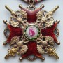 IMPERIAL RUSSIAN AWARD ORDER OF ST. STANISLAUS  2 DEGREES WITH SWORDS 3