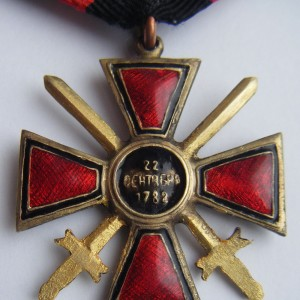 IMPERIAL RUSSIAN AWARD ORDER OF ST. VLADIMIR  4 DEGREES WITH SWORDS 3
