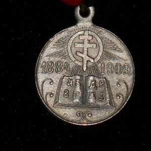 IMPERIAL RUSSIAN MEDAL 25 YEARS OF PAROCHIAL SCHOOL 1884-1909 2