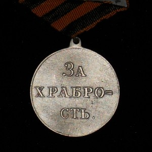 IMPERIAL RUSSIAN MEDAL FOR BRAVERY EKATERINA II 3