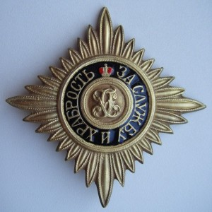 Imperial russian award STAR OF THE ORDER OF ST. GEORGE 1