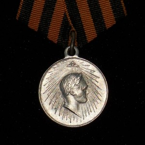 Imperial russian medal FOR CAPTURE OF  PARIS 2